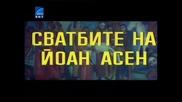 Сватбите На Йоан Асен С А.карамитев 1975 Бг Аудио Част 4 Версия Б Tv Rip Канал България Тв България