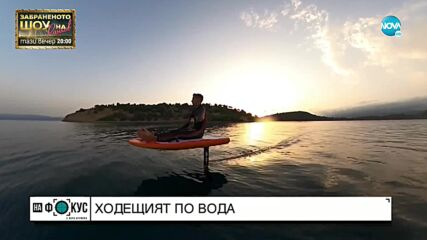"""""""извънсистемните"""": Александър Бачев – Ходещия по вода"""