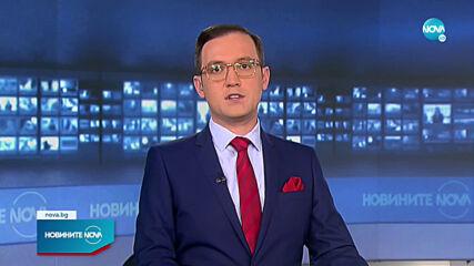 Новините на NOVA (20.04.2021 - 8.00)