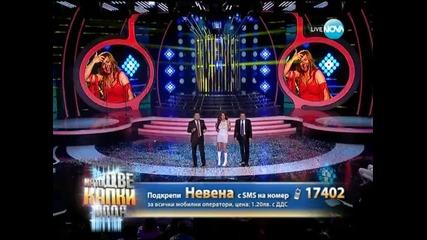 Невена Бозукова като Jennifer Lopez - Като две капки вода - 26.05.2014 г.