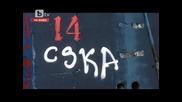 Цска vs Левски - Гавра с паметника на Гунди