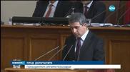 Президентът отчете консултациите с партиите