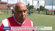 """Катарската принцеса игра футбол във """"Факултета"""""""