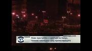 Трима души загинаха и над 1500 са ранени при сблъсъците в Египет