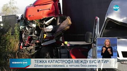 Камион и бус се удариха на пътя Монтана-Видин, има жертви и пострадали