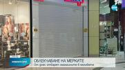 Новините на NOVA (16.04.2021 - следобедна емисия)