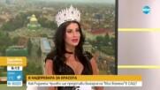 """Как Радинела Чушева ще представи България на """"Мис Вселена"""" в САЩ?"""