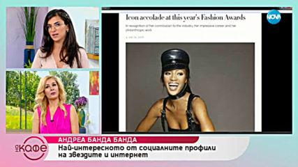 Андреа Банда Банда: Най - интересното от социалните профили на звездите - На кафе (26.06.2019)