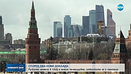 Нови доклади: Руската намеса в изборите в САЩ - с огромни мащаби