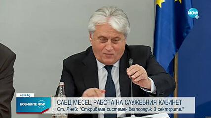 Стефан Янев: При встъпването си в длъжност заварихме хаос