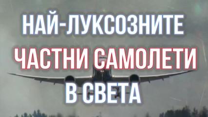 Най-луксозните и скъпи самолети в света