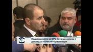 Изслушаха Цветанов в комисията по обществен ред и вътрешна сигурност