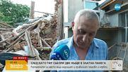Опасен биологичен отпадък остана, след като тир разруши две къщи в Златна Панега