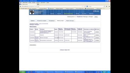 Моите услуги в Електронен читателски картон на Лесотехнически университет