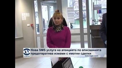 Нова услуга на Агенцията по вписванията - известяване с sms за действия с имоти