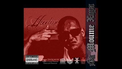 Hoodini - За Мойте Хора ( 2012 )