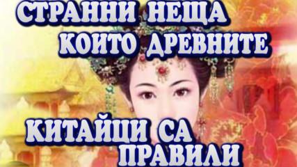 Странни неща ,които древните китайци са правили