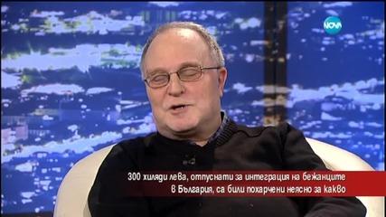 Бившият директор на агенцията за бежанците: Чакахме финансиране от ЕС