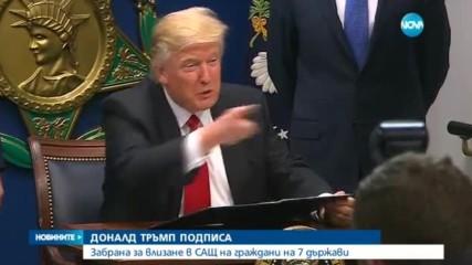 ОФИЦИАЛНО: Тръмп забрани на граждани на 7 страни да влизат в САЩ