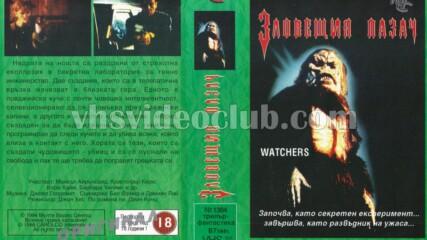 Пазителите 1988 (синхронен екип, дублаж на Мулти Видео Център, 1993 г.) (запис)