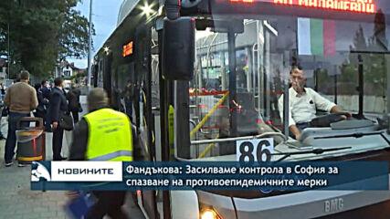 Фандъкова: Засилваме контрола в София за спазване на противоепидемичните мерки