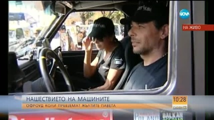 Офроуд коли прекосяват България в голямо състезание
