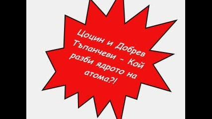 Тъпанчеви - Кой Ядрото На Атома