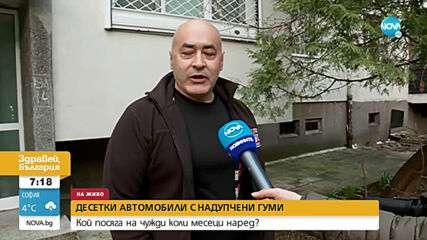 Десетки автомобили с надупчени гуми в София