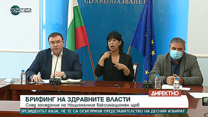 Ангелов обяви решението за ваксинираните с AstraZeneca