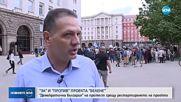 """""""ЗА"""" И """"ПРОТИВ"""" АЕЦ """"БЕЛЕНЕ"""": """"Демократична България"""" на протест срещу рестартирането на проекта"""