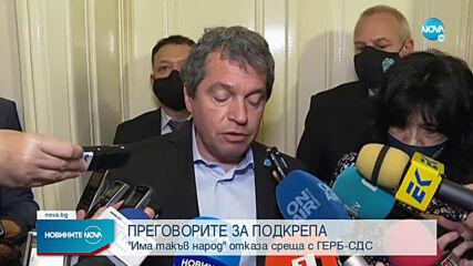 """""""Има такъв народ"""" отказа поканата на ГЕРБ за преговори"""
