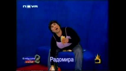 Бай Брадър 2 - Радомира 1