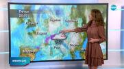 Прогноза за времето (25.09.2020 - следобедна емисия)