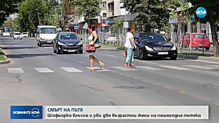 Две жени загинаха на пешеходна пътека във Варна