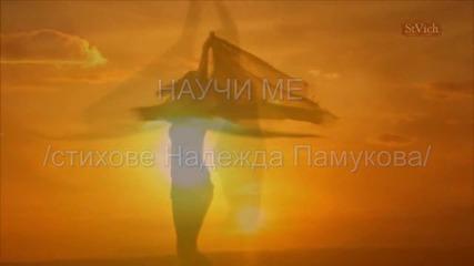 Научи ме - стихове Надежда Памукова