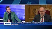 Има ли амбиции Румен Радев за президентска република?