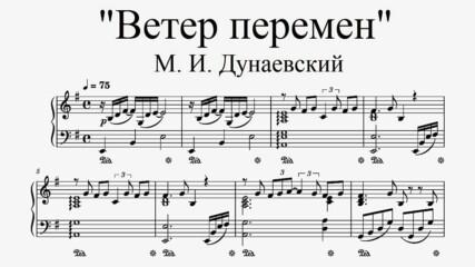 """""""Ветер перемен"""" - М. И. Дунаевский (piano sheet music)"""