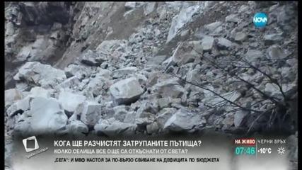 Трети ден продължава разчистването на пътя Асеновград-Смолян