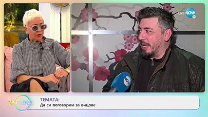 """Да поговорим за вицове с Герасим Георгиев-Геро - """"На кафе"""" (08.04.2021)"""