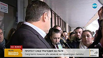 Протест след трагедия на пътя в Благоевград