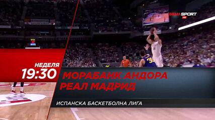 Баскетбол: Морабанк Андора - Реал Мадрид на 15 ноември, неделя от 19.30 ч. по DIEMA SPORT