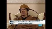 Кадафи пак плаши Запада с дълга война и  победа