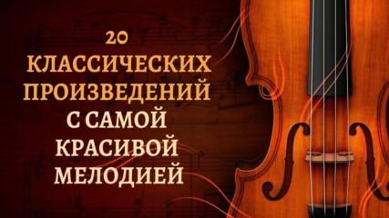20 КЛАССИЧЕСКИХ ПРОИЗВЕДЕНИЙ с самой красивой мелодией