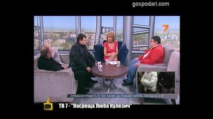 Люба Кулезич вън от ТВ7