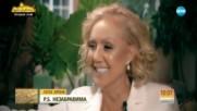 Лепа Брена: Хората от Балканите имат един орган в повече - душата