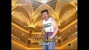 Калеко Алеко В Дубай - Господари На Ефира, 05 Юни 2008