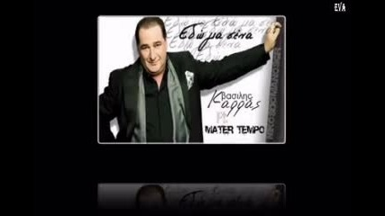 • яко гръцко 2012 • Тук За Теб ~ Vasilis Karras ft. Master Tempo ~ Edо Gia Sena
