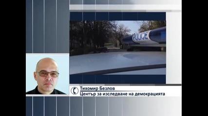 Акцията на МВР в Лясковец е непрофесионална, смятат експерти