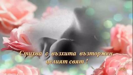 Любовта Е Прекрасна ! ; }