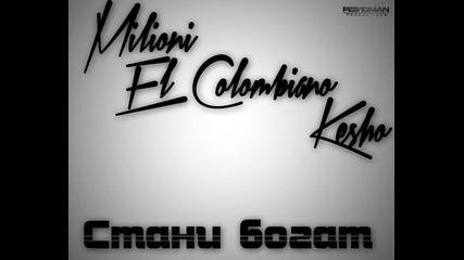 Milioni feat. El Colombiano & Kesho - Стани богат